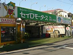 西東京支店