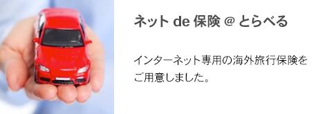 ネットde保険@とらべる