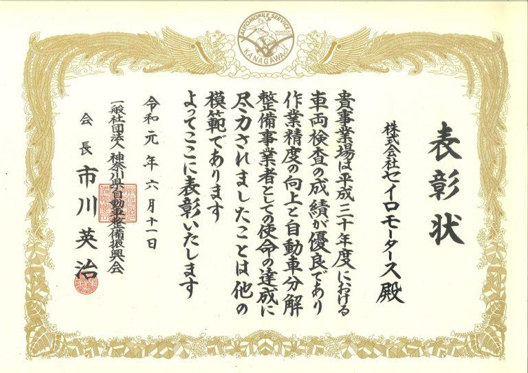 令和元年度優良事業場会長表彰受賞(^O^)/